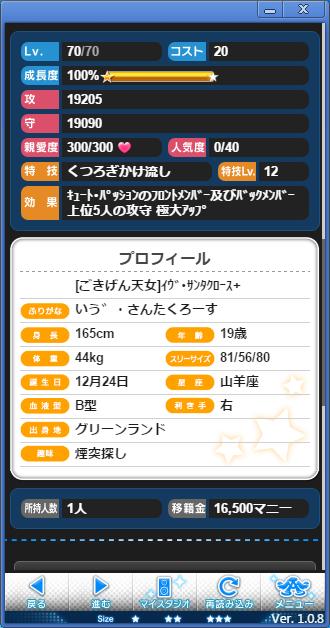Wakaruwa6