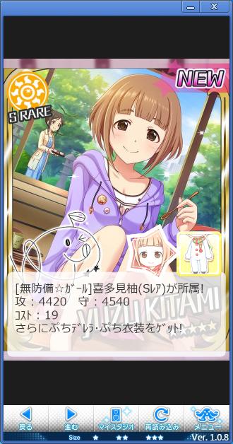 Wakaruwa8