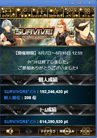Survivegenbu_2